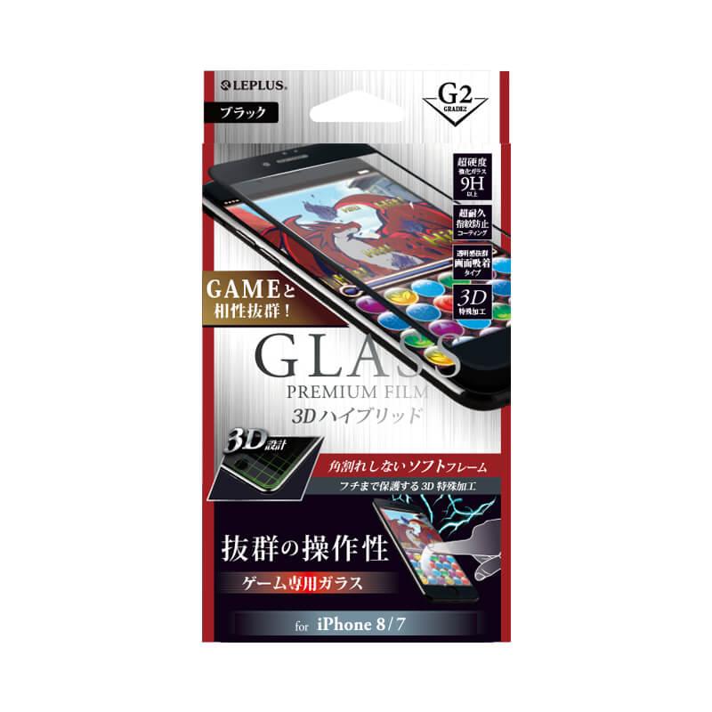 iPhone 8/7 ガラスフィルム 「GLASS PREMIUM FILM」 3Dハイブリッド ブラック/ゲームに最適/[G2] 0.20mm