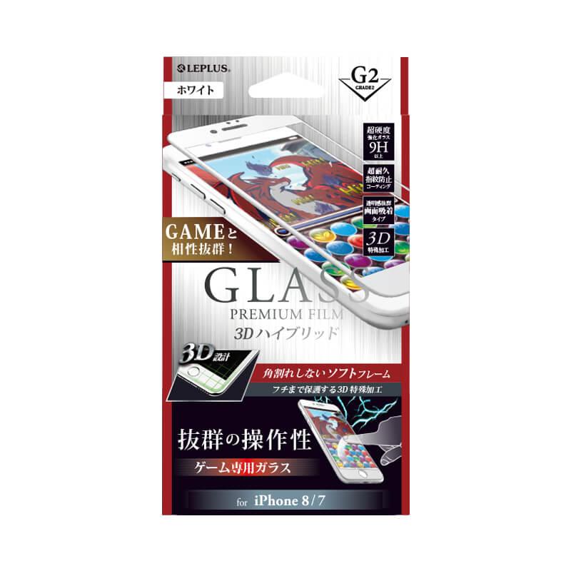 iPhone 8/7 ガラスフィルム 「GLASS PREMIUM FILM」 3Dハイブリッド ホワイト/ゲームに最適/[G2] 0.20mm