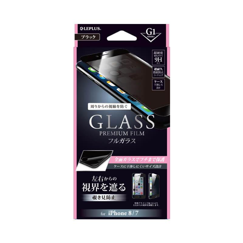iPhone 8/7 ガラスフィルム 「GLASS PREMIUM FILM」 フルガラス ブラック/覗き見防止/[G1] 0.33mm