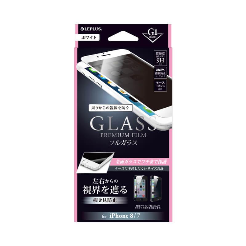 iPhone 8/7 ガラスフィルム 「GLASS PREMIUM FILM」 フルガラス ホワイト/覗き見防止/[G1] 0.33mm