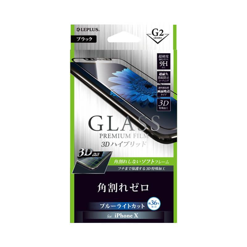 iPhone XS/iPhone X ガラスフィルム 「GLASS PREMIUM FILM」 3Dハイブリッド ブラック/高光沢/ブルーライトカット/[G2] 0.20mm