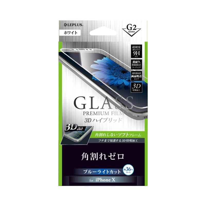 iPhone X ガラスフィルム 「GLASS PREMIUM FILM」 3Dハイブリッド ホワイト/高光沢/ブルーライトカット/[G2] 0.20mm