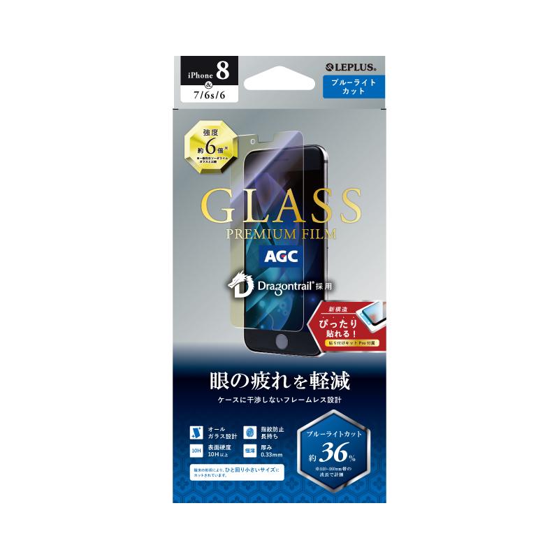 iPhone 8/7/6s/6 ガラスフィルム 「GLASS PREMIUM FILM」 ドラゴントレイル スタンダード ブルーライトカット
