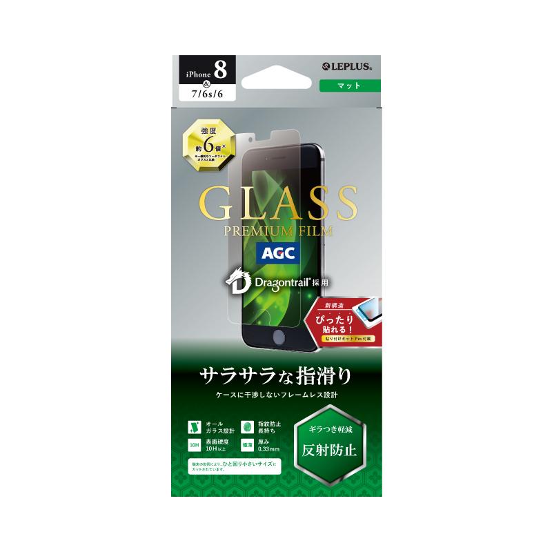 iPhone 8/7/6s/6 ガラスフィルム 「GLASS PREMIUM FILM」 ドラゴントレイル スタンダード 反射防止