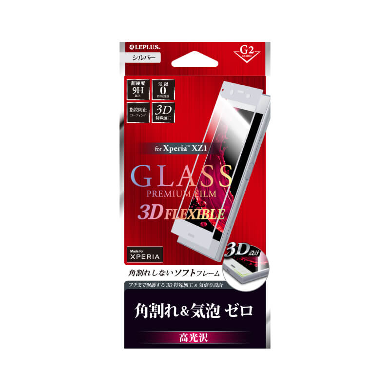 Xperia(TM) XZ1 SO-01K/SOV36/SoftBank ガラスフィルム 「GLASS PREMIUM FILM」 3DFLEXIBLE シルバー/高光沢/[G2] 0.20mm