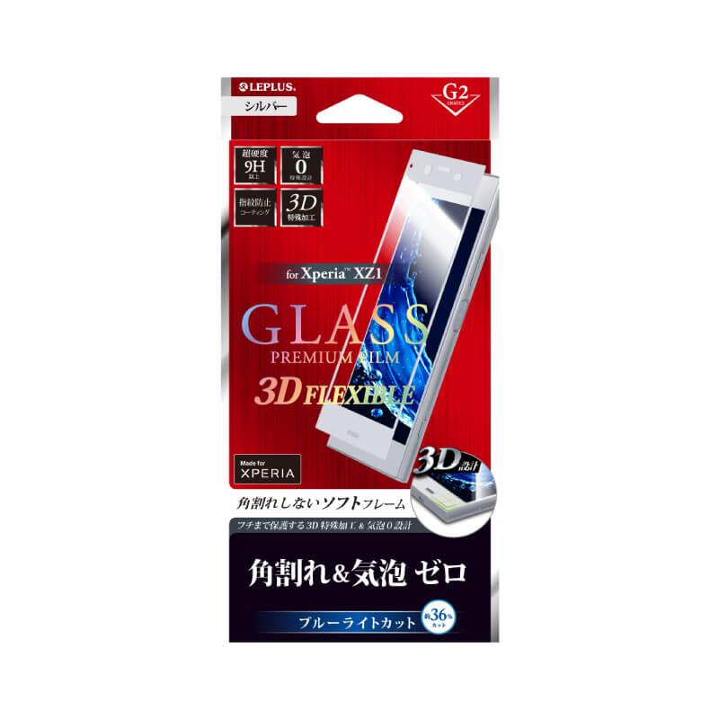 Xperia(TM) XZ1 SO-01K/SOV36/SoftBank ガラスフィルム 「GLASS PREMIUM FILM」 3DFLEXIBLE シルバー/高光沢/ブルーライトカット/[G2] 0.20mm