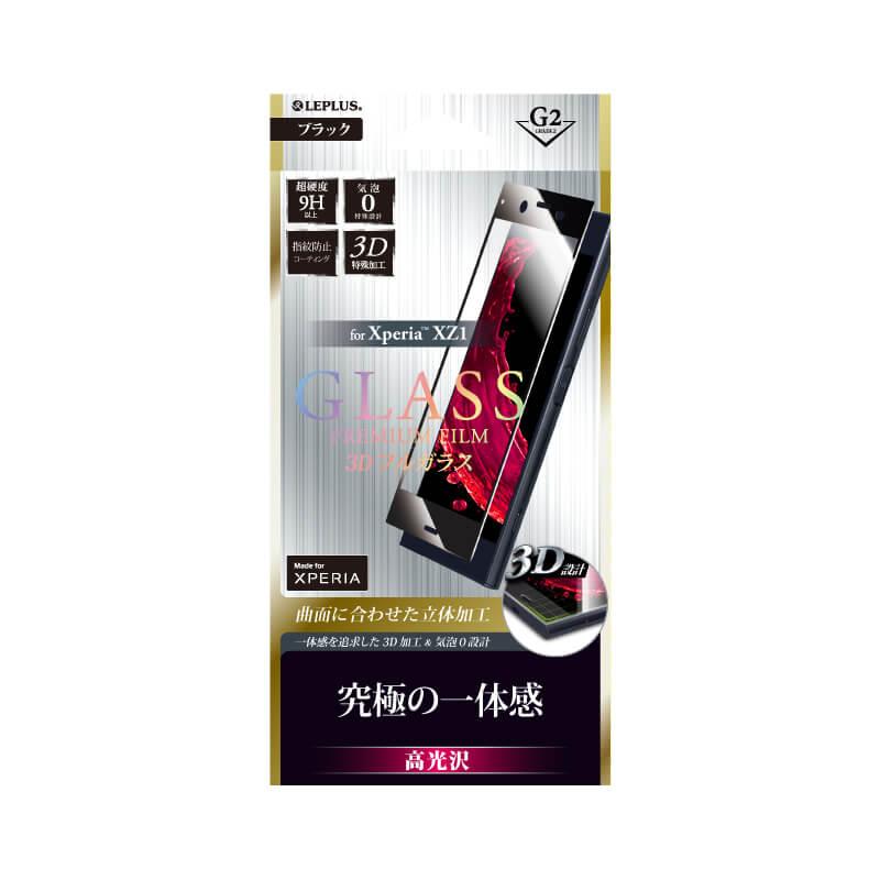 Xperia(TM) XZ1 SO-01K/SOV36/SoftBank ガラスフィルム 「GLASS PREMIUM FILM」 3Dフルガラス ブラック/高光沢/[G2] 0.25mm