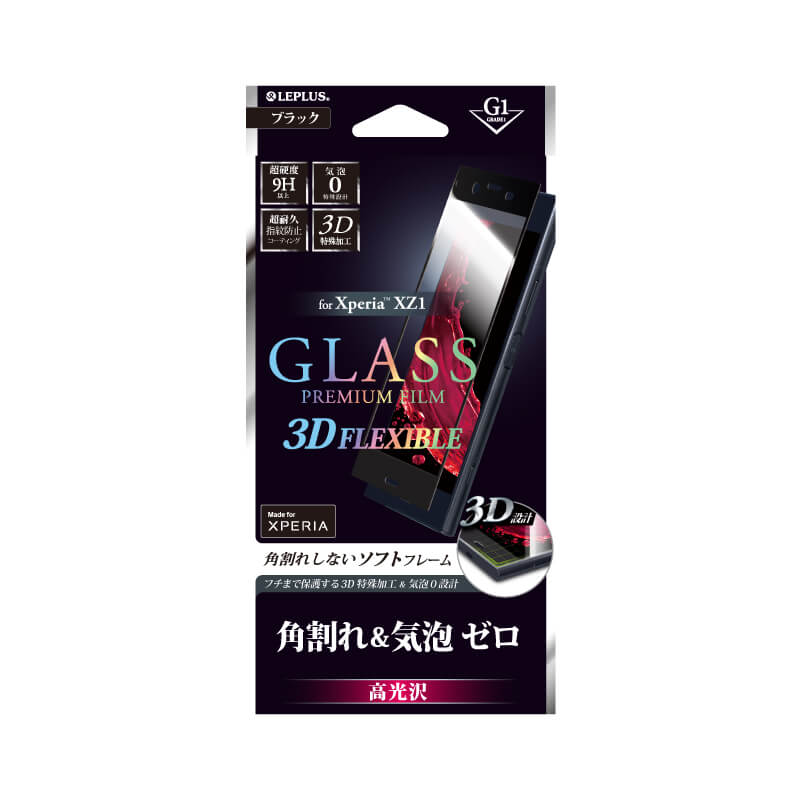 Xperia(TM) XZ1 SO-01K/SOV36/SoftBank ガラスフィルム 「GLASS PREMIUM FILM」 3DFLEXIBLE  ブラック/高光沢/[G1] 0.20mm
