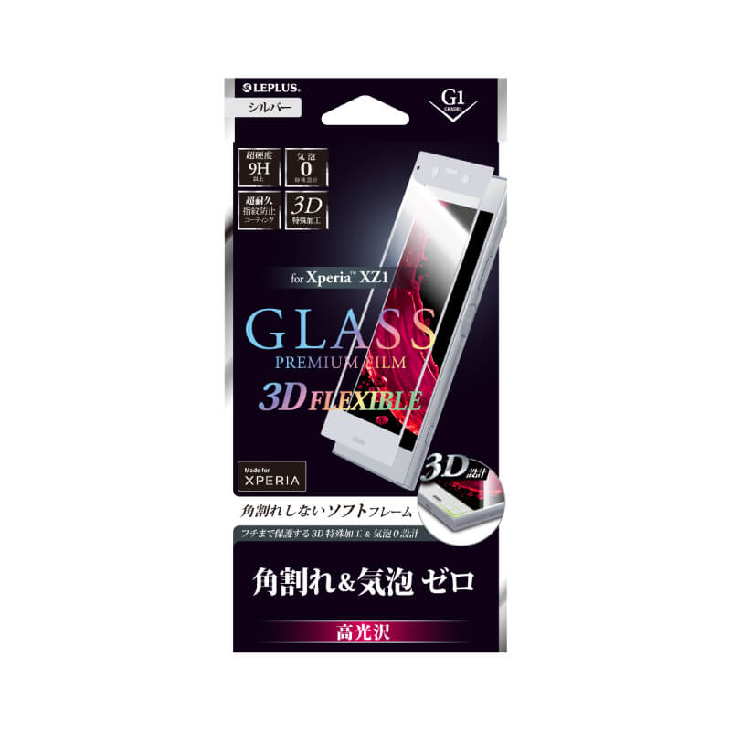 Xperia(TM) XZ1 SO-01K/SOV36/SoftBank ガラスフィルム 「GLASS PREMIUM FILM」 3DFLEXIBLE  シルバー/高光沢/[G1] 0.20mm