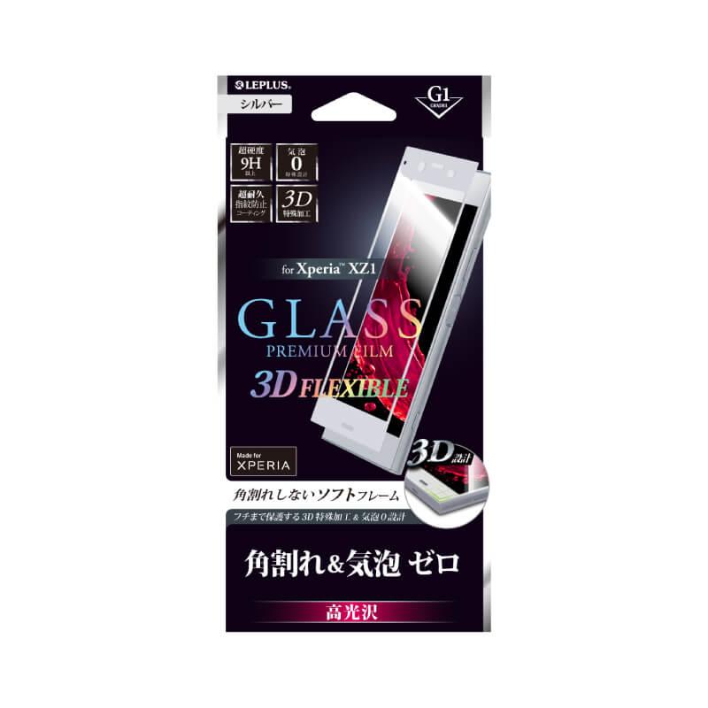 Xperia(TM) XZ1 SO-01K/SOV36/SoftBank ガラスフィルム 「GLASS PREMIUM FILM」 3DFLEXIBLE  シルバー/高光沢/[G1] 0.20mm