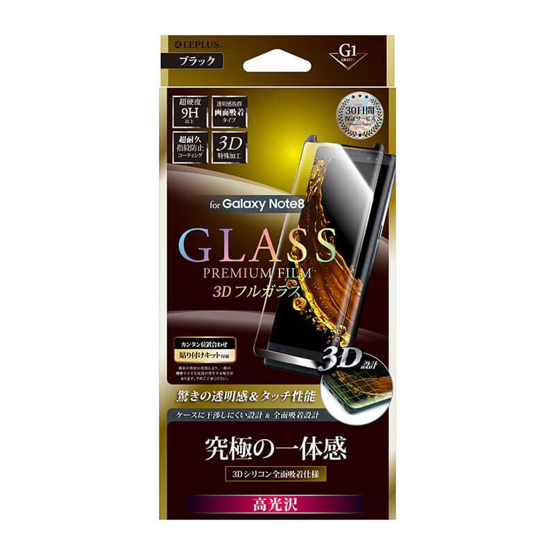 Galaxy Note8 SC-01K/SCV37 ガラスフィルム 「GLASS PREMIUM FILM」 3Dフルガラス 画面吸着 ブラック/高光沢/[G1] 0.20mm