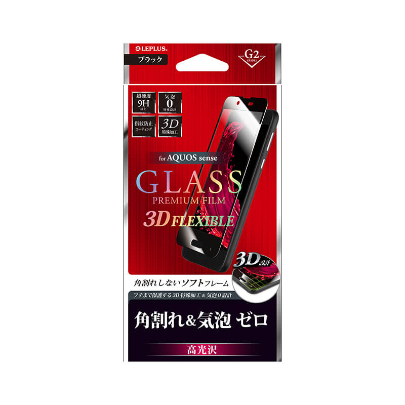 AQUOS sense SH-01K/SHV40 ガラスフィルム 「GLASS PREMIUM FILM」 3DFLEXIBLE ブラック/高光沢/[G2] 0.20mm