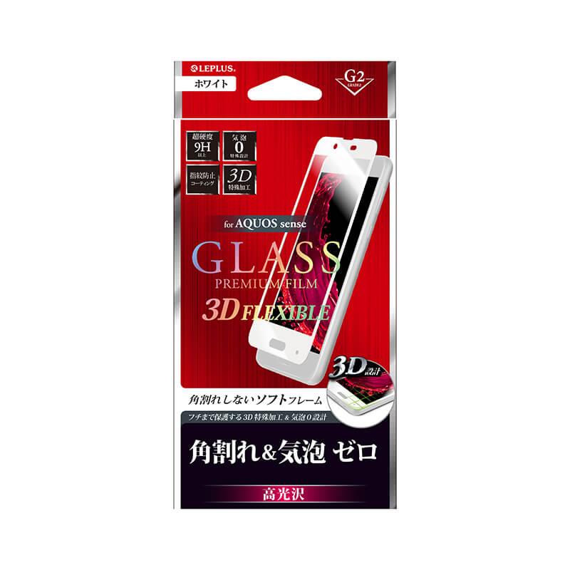AQUOS sense SH-01K/SHV40 ガラスフィルム 「GLASS PREMIUM FILM」 3DFLEXIBLE ホワイト/高光沢/[G2] 0.20mm
