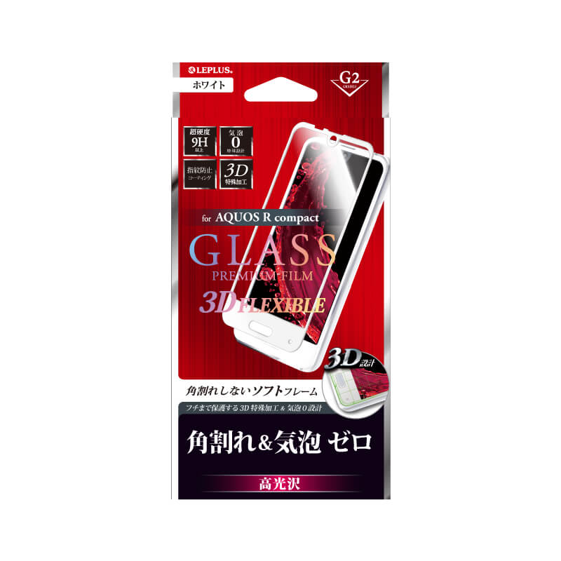 AQUOS R compact SHV41/SoftBank ガラスフィルム 「GLASS PREMIUM FILM」 3DFLEXIBLE ホワイト/高光沢/[G2] 0.20mm