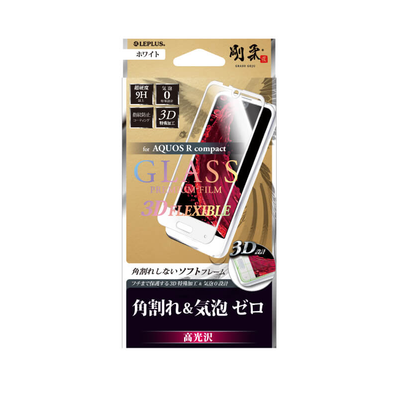 AQUOS R compact SHV41/SoftBank 【30日間保証】 ガラスフィルム 「GLASS PREMIUM FILM」 3DFLEXIBLE  ホワイト/高光沢/[剛柔] 0.20mm