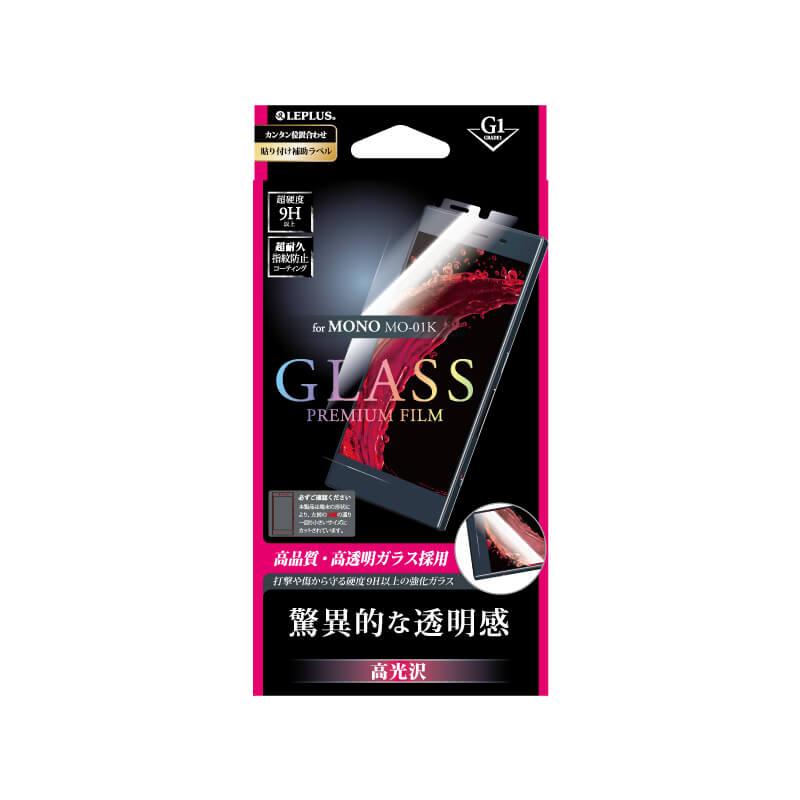 MONO MO-01K ガラスフィルム 「GLASS PREMIUM FILM」 高光沢/[G1] 0.33mm
