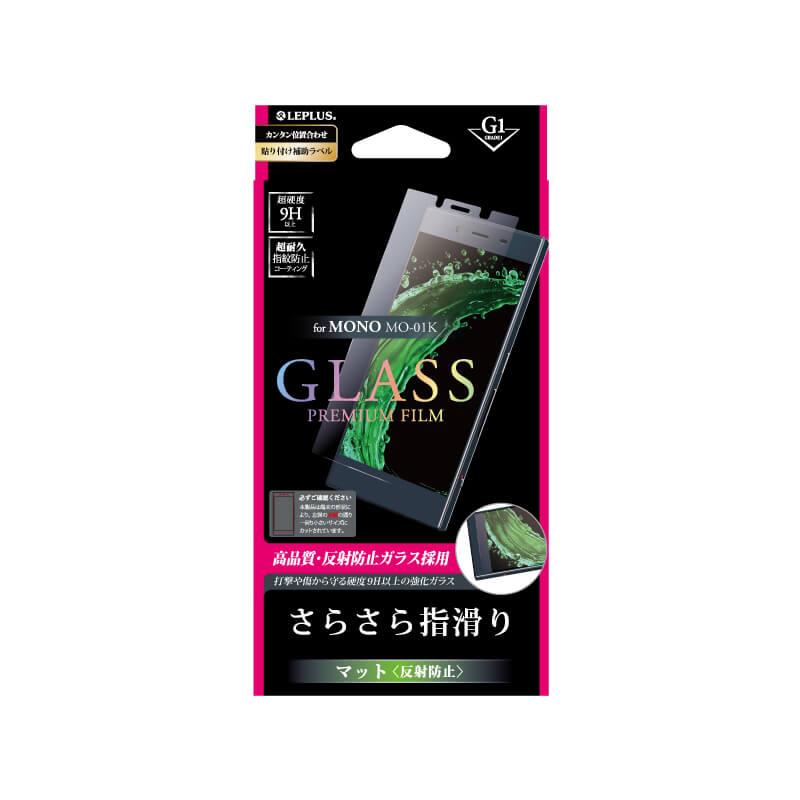 MONO MO-01K ガラスフィルム 「GLASS PREMIUM FILM」 マット・反射防止/[G1] 0.33mm