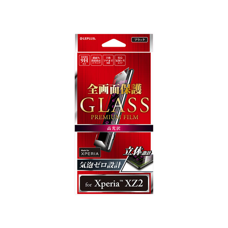 Xperia(TM) XZ2 SO-03K/SOV37/SoftBank ガラスフィルム 「GLASS PREMIUM FILM」 全画面保護 ブラック/高光沢/0.20mm