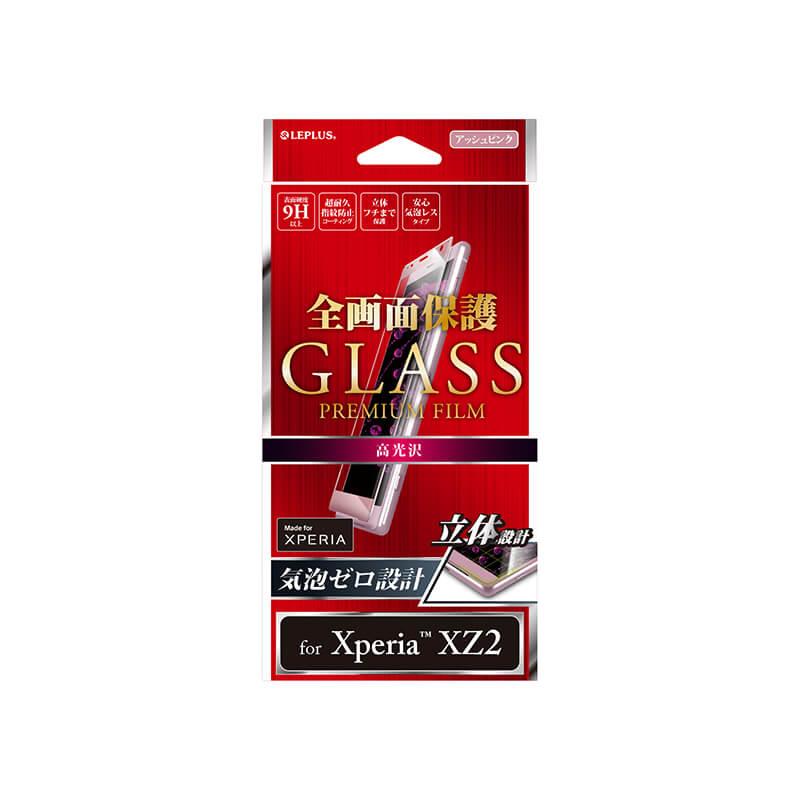Xperia(TM) XZ2 SO-03K/SOV37/SoftBank ガラスフィルム 「GLASS PREMIUM FILM」 全画面保護 アッシュピンク/高光沢/0.20mm