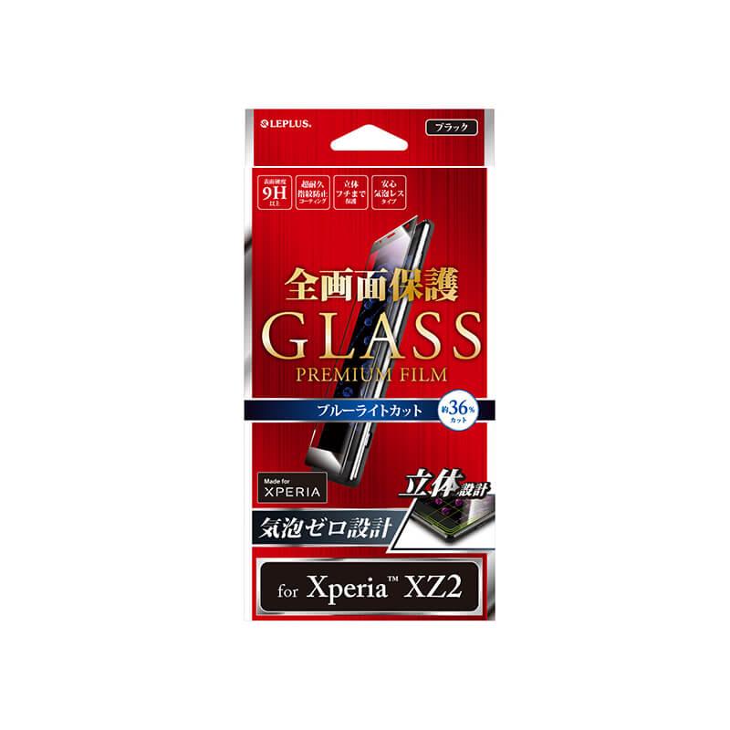 Xperia(TM) XZ2 SO-03K/SOV37/SoftBank ガラスフィルム 「GLASS PREMIUM FILM」 全画面保護 ブラック/高光沢/ブルーライトカット/0.20mm