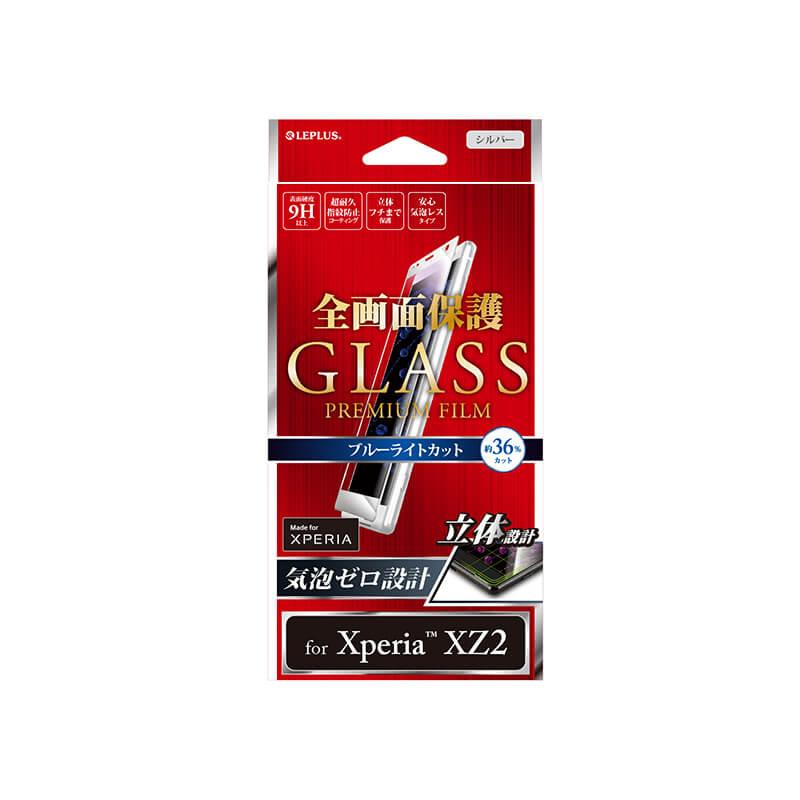 Xperia(TM) XZ2 SO-03K/SOV37/SoftBank ガラスフィルム 「GLASS PREMIUM FILM」 全画面保護 シルバー/高光沢/ブルーライトカット/0.20mm