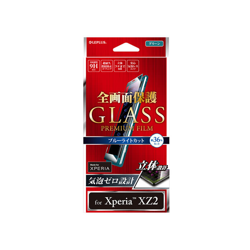 Xperia(TM) XZ2 SO-03K/SOV37/SoftBank ガラスフィルム 「GLASS PREMIUM FILM」 全画面保護 グリーン/高光沢/ブルーライトカット/0.20mm