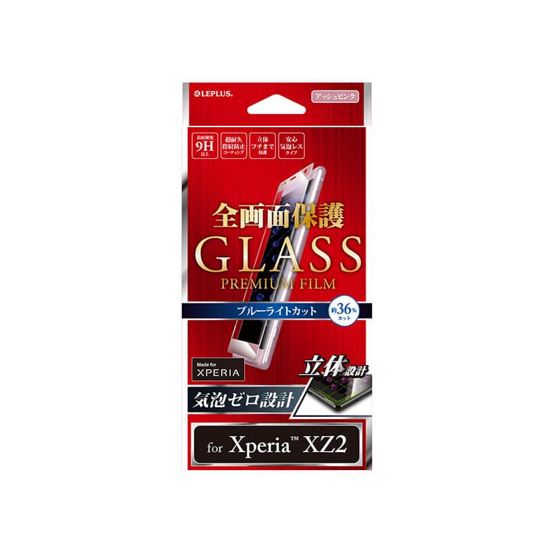 Xperia(TM) XZ2 SO-03K/SOV37/SoftBank ガラスフィルム 「GLASS PREMIUM FILM」 全画面保護 アッシュピンク/高光沢/ブルーライトカット/0.20mm
