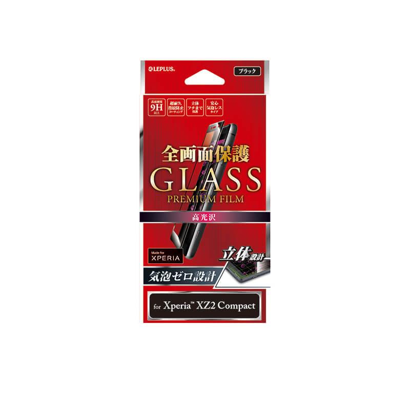 Xperia(TM) XZ2 Compact SO-05K ガラスフィルム 「GLASS PREMIUM FILM」 全画面保護 ブラック/高光沢/0.20mm