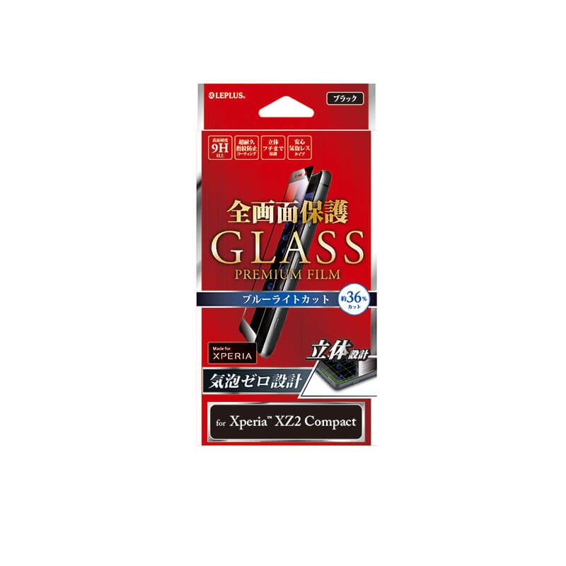 Xperia(TM) XZ2 Compact SO-05K ガラスフィルム 「GLASS PREMIUM FILM」 全画面保護 ブラック/高光沢/ブルーライトカット/0.20mm