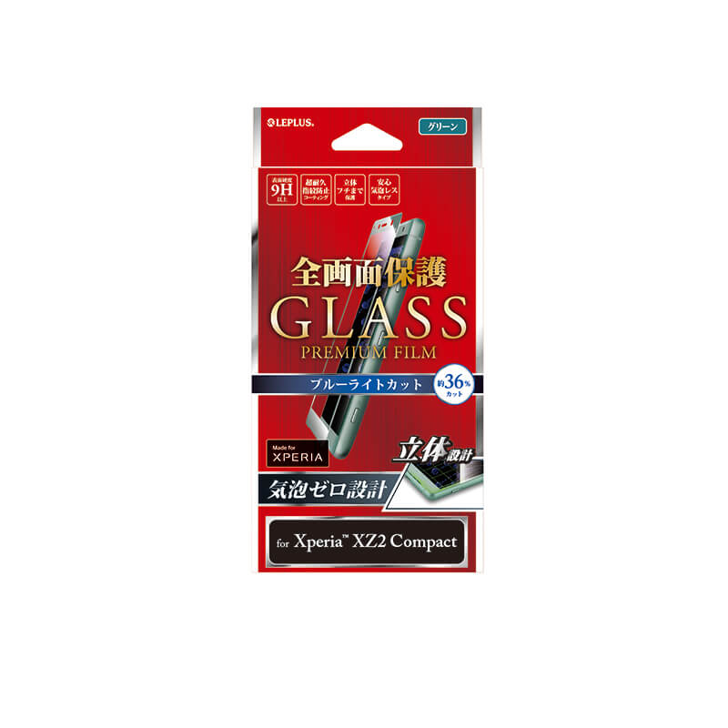 Xperia(TM) XZ2 Compact SO-05K ガラスフィルム 「GLASS PREMIUM FILM」 全画面保護 グリーン/高光沢/ブルーライトカット/0.20mm