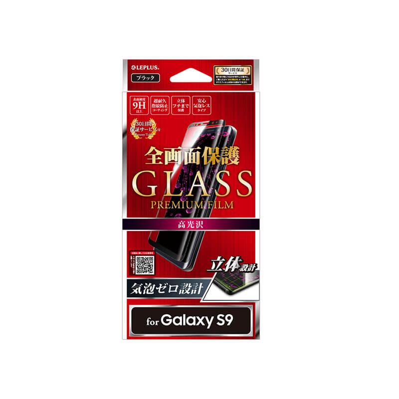 Galaxy S9 SC-02K/SCV38 ガラスフィルム 「GLASS PREMIUM FILM」 全画面保護 ブラック/高光沢/0.20mm