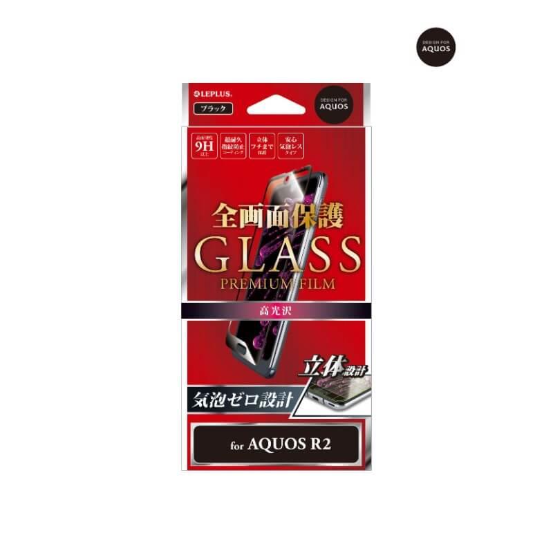 AQUOS R2 SH-03K/SHV42/SoftBank ガラスフィルム 「GLASS PREMIUM FILM」 全画面保護 ブラック/高光沢/0.20mm