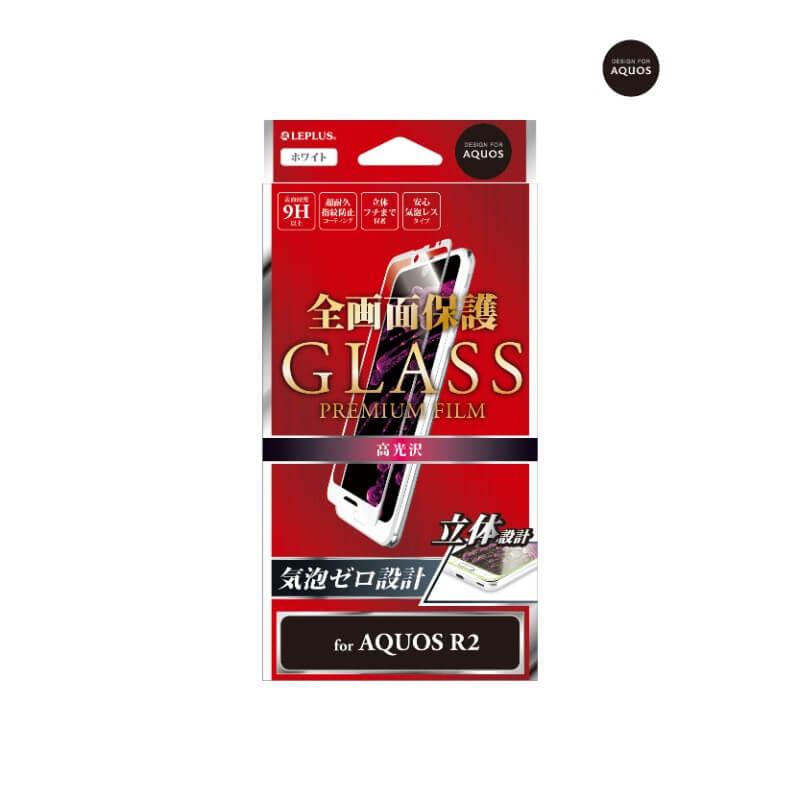 AQUOS R2 SH-03K/SHV42/SoftBank ガラスフィルム 「GLASS PREMIUM FILM」 全画面保護 ホワイト/高光沢/0.20mm