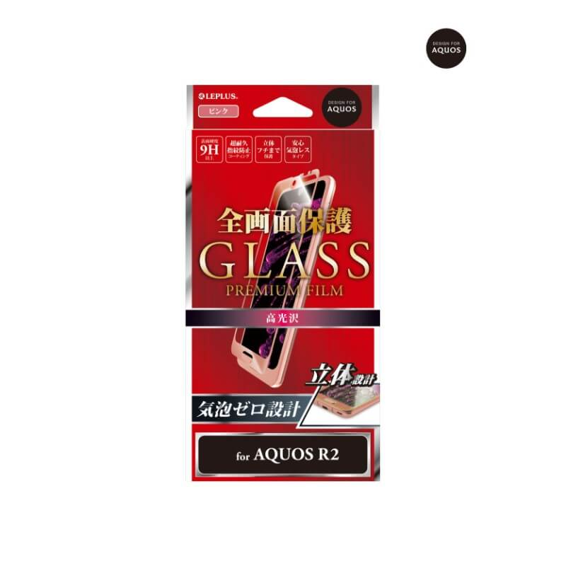 AQUOS R2 SH-03K/SHV42/SoftBank ガラスフィルム 「GLASS PREMIUM FILM」 全画面保護 ピンク/高光沢/0.20mm