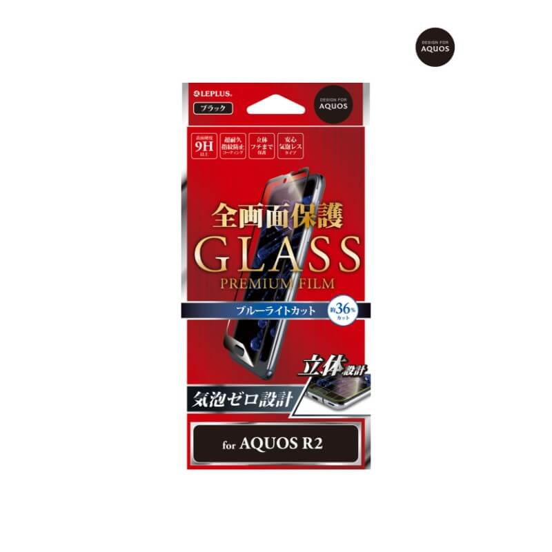 AQUOS R2 SH-03K/SHV42/SoftBank ガラスフィルム 「GLASS PREMIUM FILM」 全画面保護 ブラック/高光沢/ブルーライトカット/0.20mm
