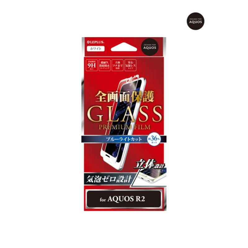 AQUOS R2 SH-03K/SHV42/SoftBank ガラスフィルム 「GLASS PREMIUM FILM」 全画面保護 ホワイト/高光沢/ブルーライトカット/0.20mm
