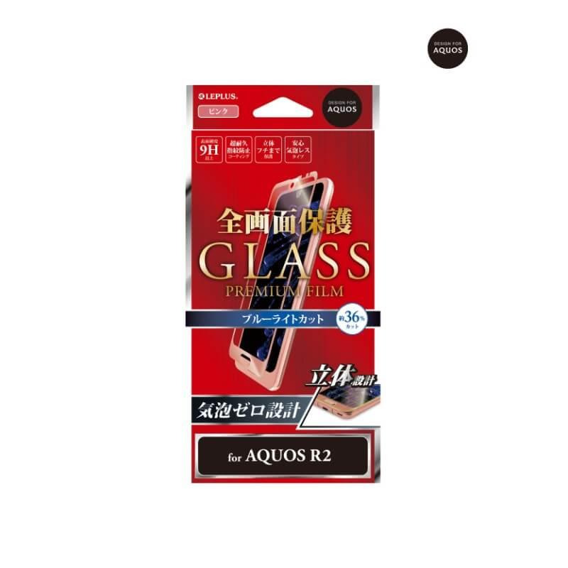 AQUOS R2 SH-03K/SHV42/SoftBank ガラスフィルム 「GLASS PREMIUM FILM」 全画面保護 ピンク/高光沢/ブルーライトカット/0.20mm