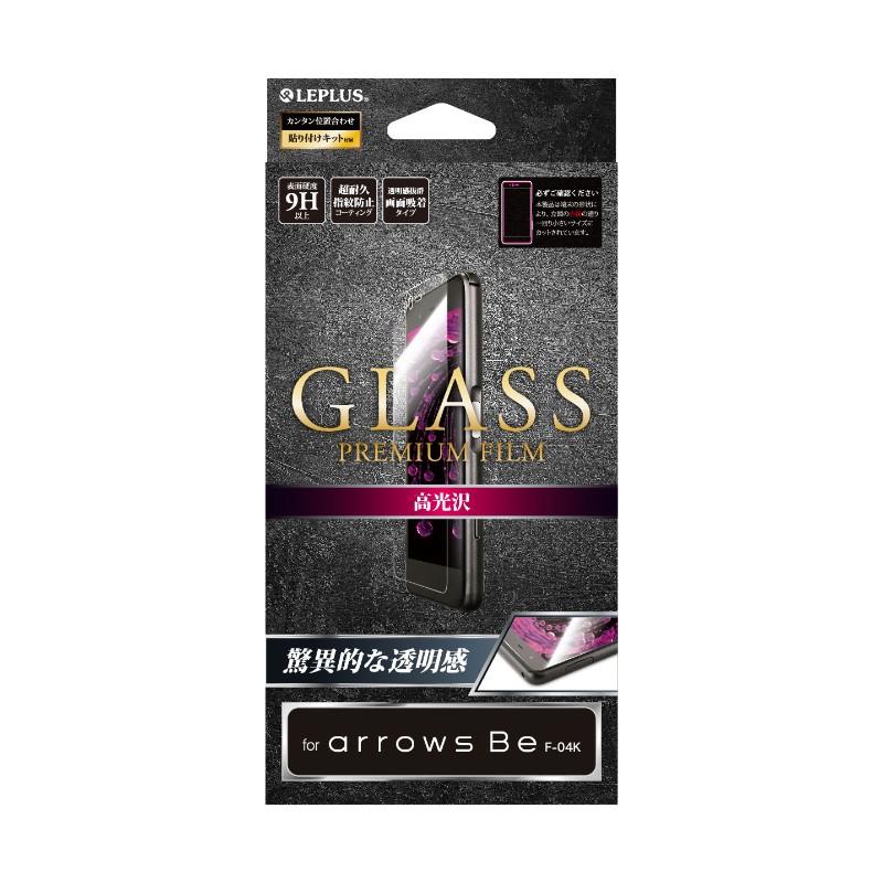 arrows Be F-04K ガラスフィルム 「GLASS PREMIUM FILM」 高光沢/0.33mm