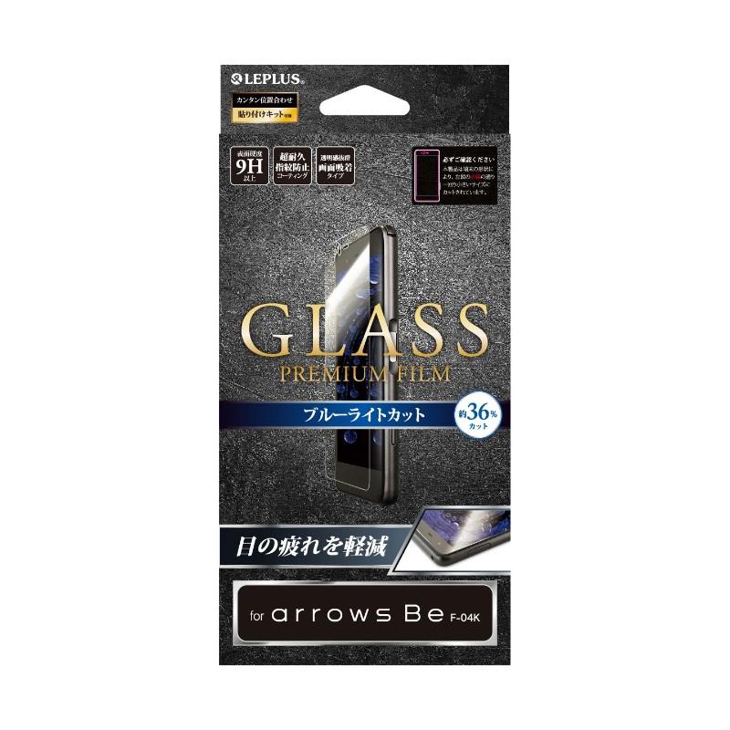 arrows Be F-04K ガラスフィルム 「GLASS PREMIUM FILM」 高光沢/ブルーライトカット/0.33mm