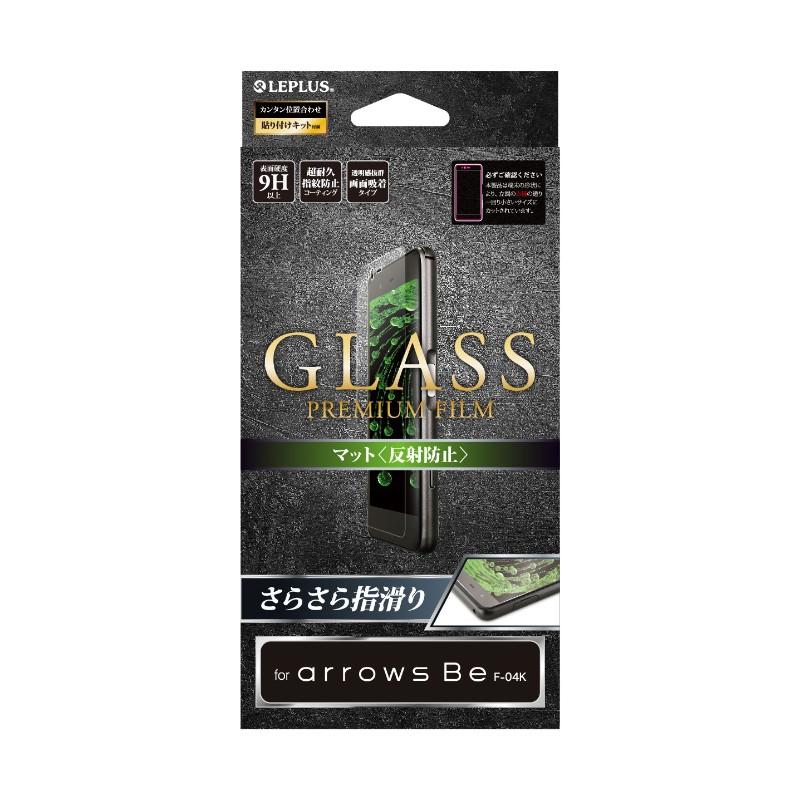 arrows Be F-04K ガラスフィルム 「GLASS PREMIUM FILM」 マット・反射防止/0.33mm