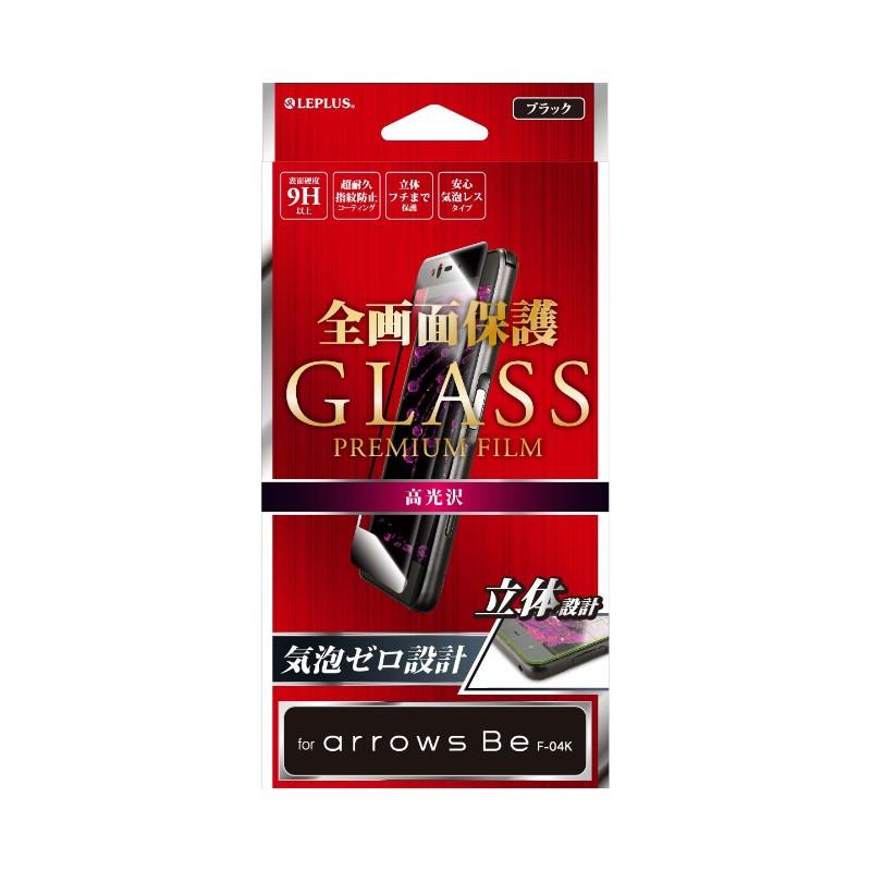 arrows Be F-04K ガラスフィルム 「GLASS PREMIUM FILM」 全画面保護 ブラック/高光沢/0.20mm
