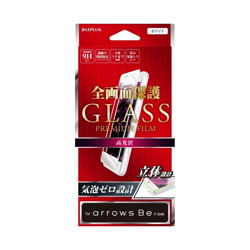 arrows Be F-04K ガラスフィルム 「GLASS PREMIUM FILM」 全画面保護 ホワイト/高光沢/0.20mm