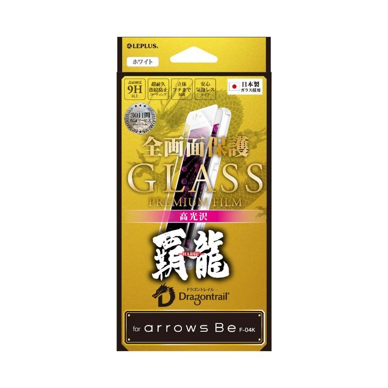 arrows Be F-04K 【30日間保証】 ガラスフィルム 「GLASS PREMIUM FILM」 全画面保護 ホワイト/高光沢/[覇龍] 0.20mm