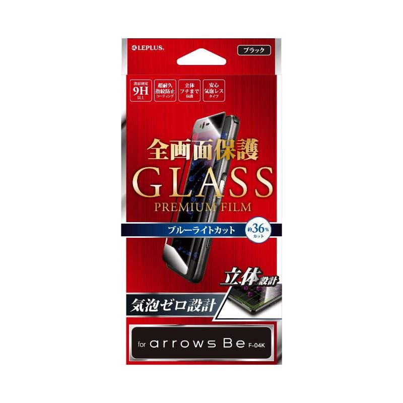 arrows Be F-04K ガラスフィルム 「GLASS PREMIUM FILM」 全画面保護 ブラック/高光沢/ブルーライトカット/0.20mm