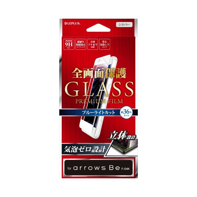 arrows Be F-04K ガラスフィルム 「GLASS PREMIUM FILM」 全画面保護 ホワイト/高光沢/ブルーライトカット/0.20mm