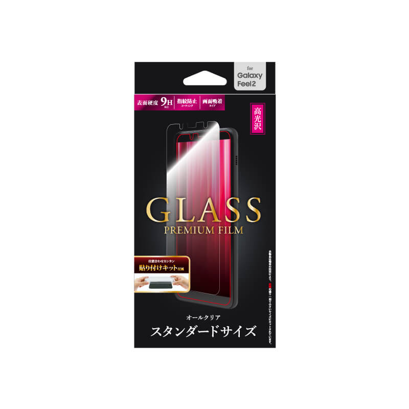Galaxy Feel2 SC-02L ガラスフィルム 「GLASS PREMIUM FILM」 スタンダードサイズ 高光沢/0.33mm
