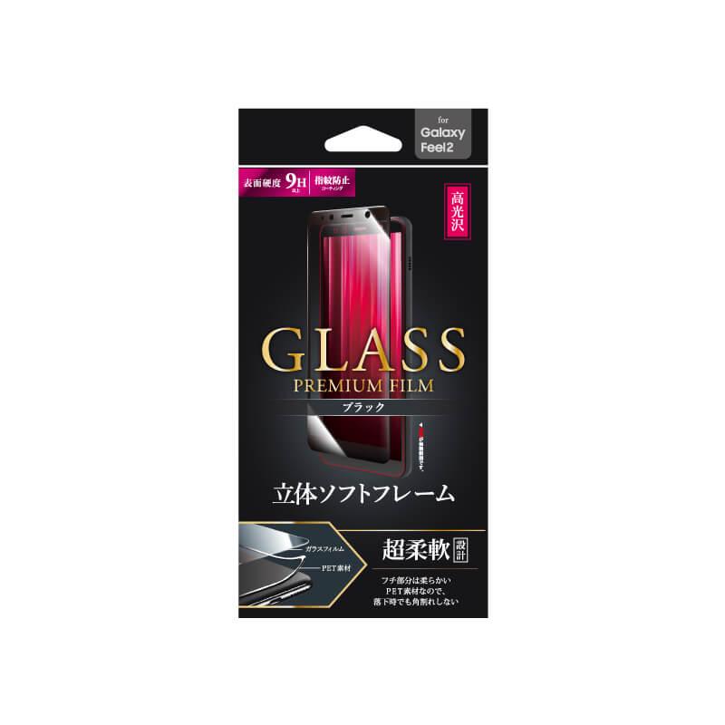 Galaxy Feel2 SC-02L ガラスフィルム 「GLASS PREMIUM FILM」 3Dハイブリッド ブラック/高光沢/ 0.20mm