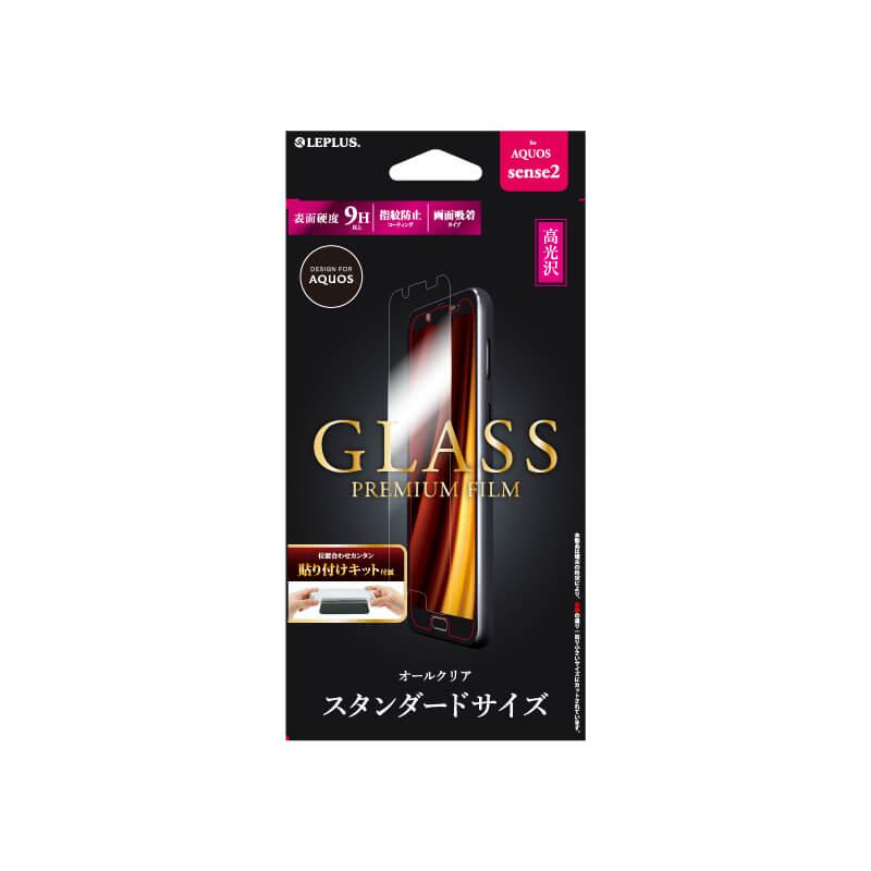 AQUOS sense2 SH-01L/SHV43 ガラスフィルム 「GLASS PREMIUM FILM」 スタンダードサイズ 高光沢/0.33mm