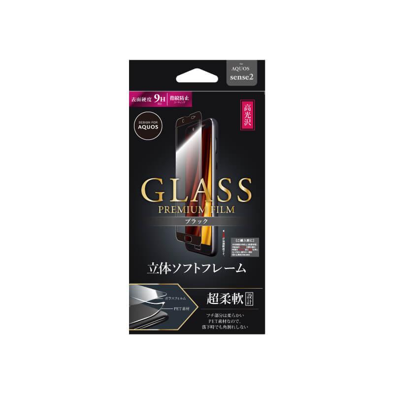 AQUOS sense2 SH-01L/SHV43 ガラスフィルム 「GLASS PREMIUM FILM」 3Dハイブリッド ブラック/高光沢/ 0.20mm