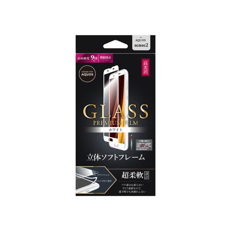 AQUOS sense2 SH-01L/SHV43 ガラスフィルム 「GLASS PREMIUM FILM」 3Dハイブリッド ホワイト/高光沢/ 0.20mm